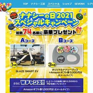 【バイクの懸賞166台目】:電動バイク「BLAZE SMART EV」が当たる!