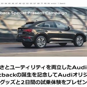 【車の懸賞/モニター】:Audiオリジナルゴルフグッズ付き Audi Q5 Sportback 2日間試乗モニターが当たる!