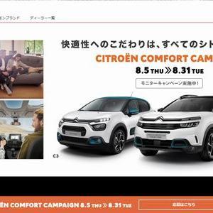 【車の懸賞/モニター】:シトロエン 年内いっぱいのモニター試乗体験が当たる!