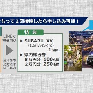 【車の贈呈情報】:コロナワクチン2回接種(20、30代)した方から抽選でSUBARU XVを贈呈!