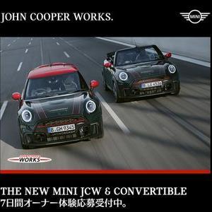 【車の懸賞/モニター】:The New MINI JCW & Convertible 7日間オーナー体験が当たる!
