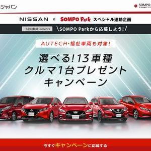【応募1046台目】:日産13車種からどれでもクルマ1台プレゼント!