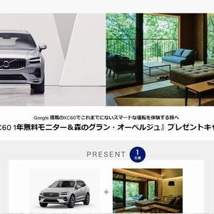 【車の懸賞/モニター】:VOLVO NEW XC60 1年無料モニター&森のグラン・オーベルジュが当たる!