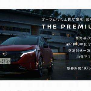 【車の懸賞/モニター】:北海道の旅館「坐忘林」に1泊2日する日産オーラ宿泊試乗ツアーが当たる