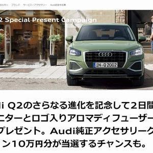 【車の懸賞/モニター】:New Audi Q2 2日間試乗モニターが当たる!