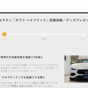 【車の懸賞/モニター】:マセラティ試乗体験(1万円分お食事券付)きが当たる!