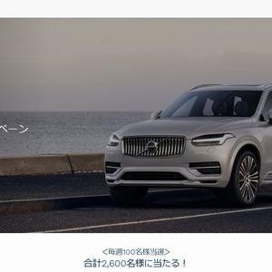 【車の懸賞/モニター】:ボルボ 1 Day モニターキャンペーン(2021/12/19締切)