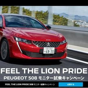 【車の懸賞/モニター】:PRIDE PEUGEOT 508 モニター試乗キャンペーン