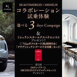 【車の懸賞/モニター】:DS AUTOMOBILES x MICHELIN コラボレーション試乗体験 選べる3Daysキャンペーン