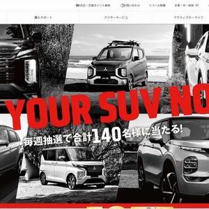 【車の懸賞/その他】:最大50万円が当たる!SUV新車購入資金プレゼント