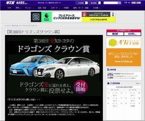 【車の懸賞情報】:トヨタ プリウスが当たる!第38回 愛知トヨタのドラゴンズクラウン賞