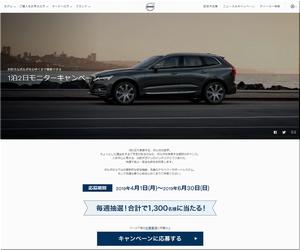 【車の懸賞/モニター】:ジャガーSUV 2 in 1DAYモニター