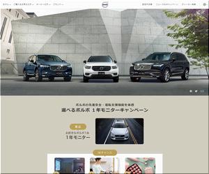 【車の懸賞/モニター】:選べるボルボ 1年モニターキャンペーン