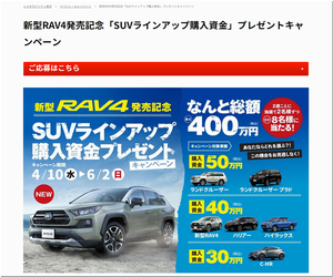 【車の懸賞/その他】:新型RAV4発売記念「SUVラインアップ購入資金」プレゼントキャンペーン
