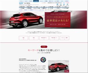 【車の懸賞情報】:「アルファ ロメオ」が当たる! ゴルファーズドリームキャンペーン