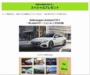 【車の懸賞/モニター】:Volkswagen Areteonで行く一休comバケーションレンタルの旅