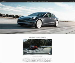 【車の懸賞/モニター】:テスラ Model 3の1泊2日貸出とご宿泊をプレゼント