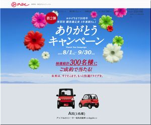 【車の懸賞情報】:ありがとうキャンペーン 電気自動車 e-Apple プレゼント!