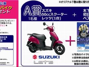【バイクの懸賞133台目】:木下サーカス 高松公演 スズキバイクプレゼント