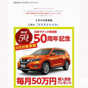 【車の懸賞/その他】:日産 エクストレイル 50万円購入資金プレゼント!