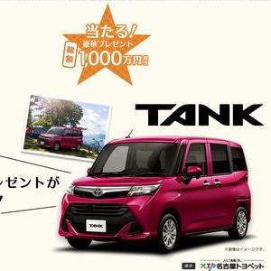 【車の懸賞情報】:トヨタ 「TANK」など総額1,000万円相当のプレゼントが当たる!