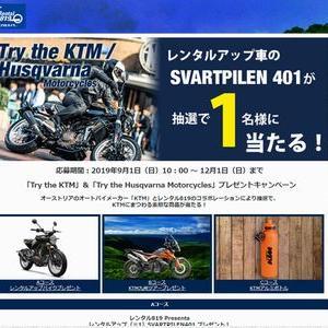 【バイクの懸賞134台目】:ハスクバーナ モーターサイクルズ 「SVARTPILEN401」をプレゼント