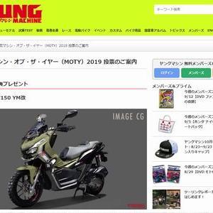 【バイクの懸賞情報135台目】:「HONDA ADV150 YM改」をプレゼント!
