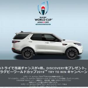 【応募976台目】:LAND ROVER DISCOVERY RWC EDITIONを1名様にプレゼント(4nd Try)
