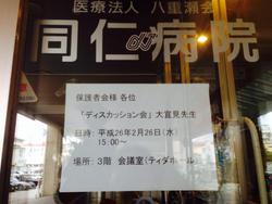 場面緘黙症ディスカッション会