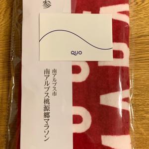 南アルプス桃源郷マラソン大会中止、参加賞が届く☆