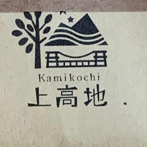 徳澤園から届いた山T&ヒマラヤの山パンツ