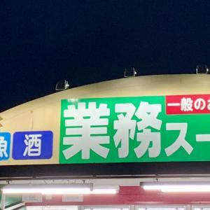 業務スーパー、お気に入りの品を購入