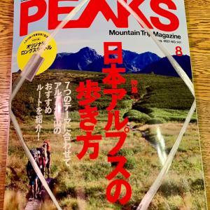 whiskey入れたくて、付録狙いで山の雑誌ピークスを購入