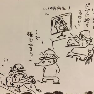 未曾有!閣下が下賜10万円