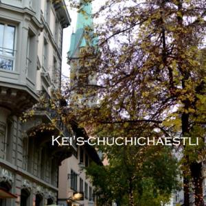 チューリッヒに行ってきました: )