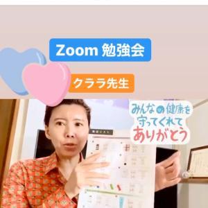 Zoomミーティング