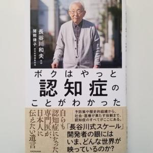 長谷川和夫先生の著書『ボクはやっと認知症のことがわかった』の感想