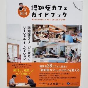 コスガ聡一さんの新刊『全国認知症カフェガイドブック』を読んで、認知症カフェを利用してみよう!
