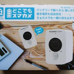 【見守りカメラ3台目】電源がない場所にどこでもスマカメ『CS-QV40B』を設置した理由