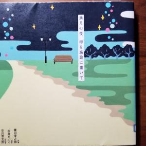 認知症介護の詩集『満月の夜、母を施設において』を読んで