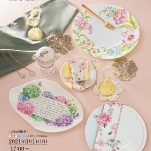 ヴォーグ社 春の限定カタログ