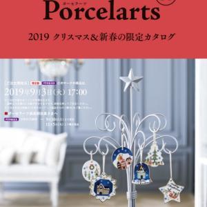 ヴォーグ社 クリスマス&新春限定カタログ