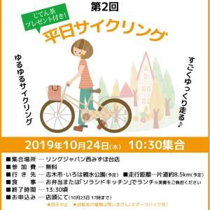 第2回 平日サイクリング開催のお知らせ
