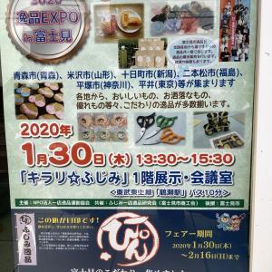2020逸品EXPO in富士見 開催のお知らせ