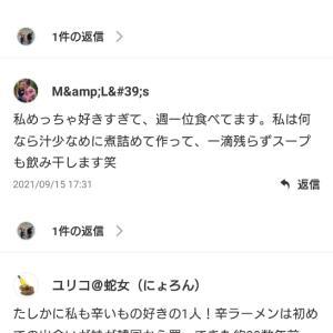 """""""ロックダウンで辛ラーメン"""" 酢編"""