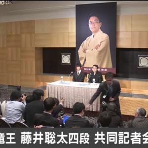 羽生善治竜王と藤井聡太四段の共同記者会見が行われました