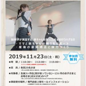 イオンモール東久留米にて「ハグヨガ」無料イベント開催!