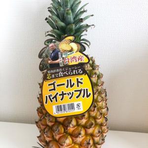 【芯まで食べられる♡台湾パイナップル♪】