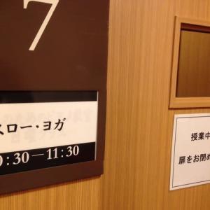 11日のヨガ・・二子玉川高島屋「コミニュティクラブたまがわ」スロー・ヨガ レッスンございます