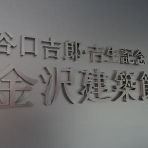 金沢建築館